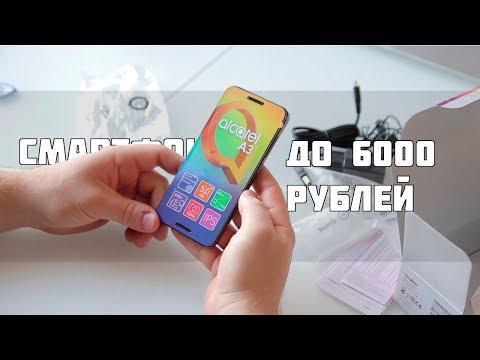 ТОП 10 СМАРТФОНОВ ДО 6000 РУБЛЕЙ
