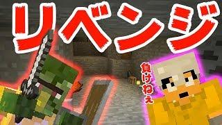 【カズクラ】おらぁ!リベンジだぁ!アイテム回収の旅!マイクラ実況 PART25 thumbnail