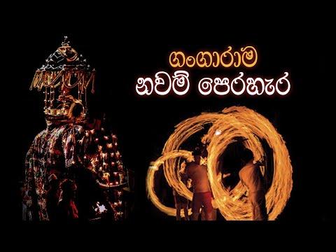 Gangarama Nawam Perahera 26-02-2021