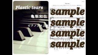 Plastic tears/亀梨和也 Piano DEMO