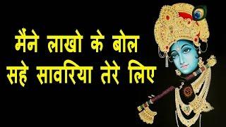 Maine Lakho Ke Bol Sahe Sanwariya Tere Liye || Sheetal Das Ji || New Krishna Bhajan 2016