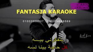 New Arabic Karaoke 2016كل حاجه بينا تامر حسنى