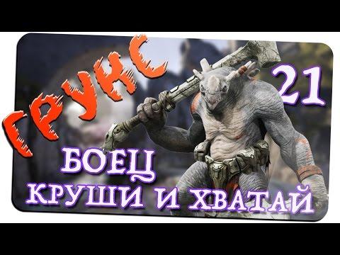 видео: ПЕРЕЛОМНЫЙ МОМЕНТ [Обзор все герои - ГРУКС, ст. колода] 🎮 paragon #21 🎮 ps4 gameplay на русском