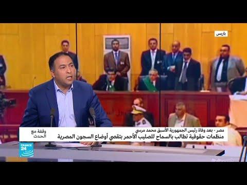 منظمات حقوقية: اخرون ينتظرون مصير مرسي ان لم يتغير الوضع ..  - 14:55-2019 / 6 / 20