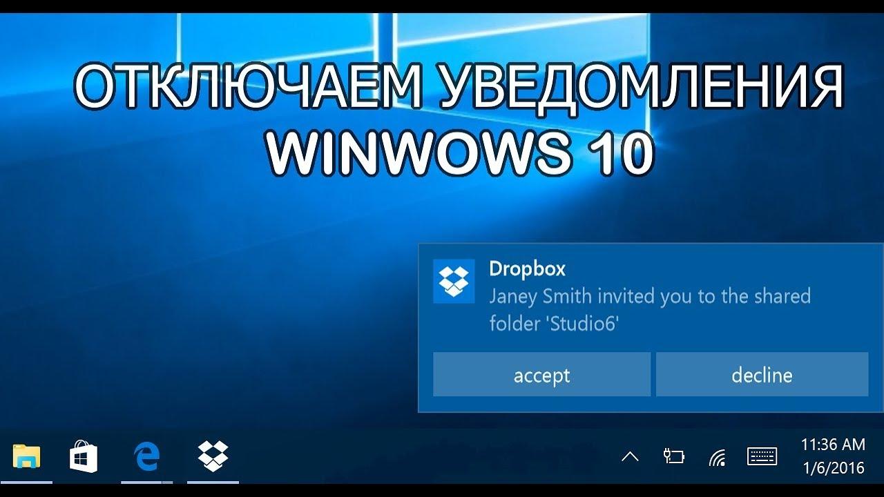 Как отключить уведомления Windows 10 (2018)