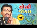 Download new gujarati jokes 2017 - comedy king vijay rawal full comedy show  pt.1 MP3 song and Music Video