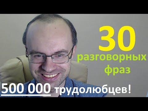 500 000!  30 РАЗГОВОРНЫХ ФРАЗ. МЕДЛЕННЫЙ РАЗГОВОРНЫЙ АНГЛИЙСКИЙ ЯЗЫК. АНГЛИЙСКИЙ ДЛЯ НАЧИНАЮЩИХ