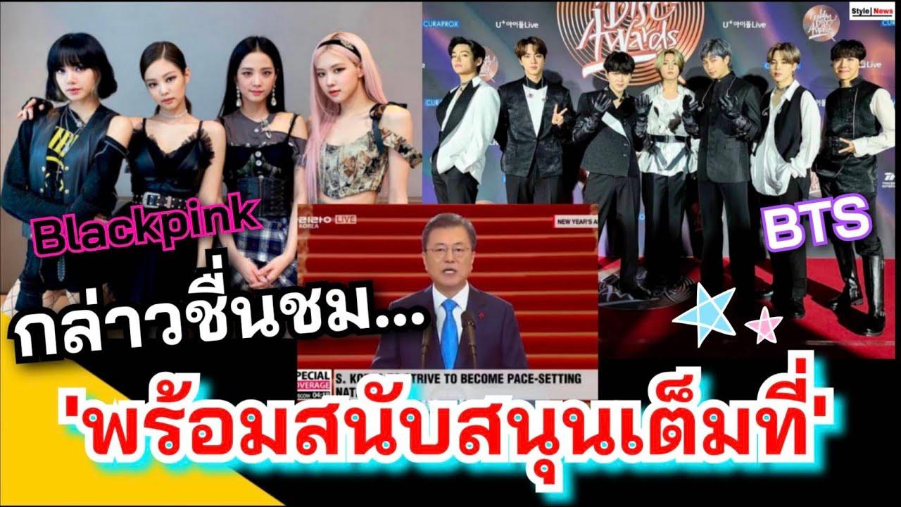 ความภาคภูมิใจ ประธานาธิบดีเกาหลีชื่นชมวงไอดอล BTS และ Blackpink พร้อมดัน K-Content สุดแรง