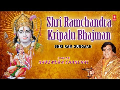 Shri Ramchandra Kripalu Bhajman Ram Bhajan, By NARENDRA CHANCHAL I Full Audio Song