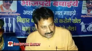 जनजागृति और कानून के जरिये खत्म होगी भोजपुरी से अश्लीलता Vinay Bihari विनय बिहारी