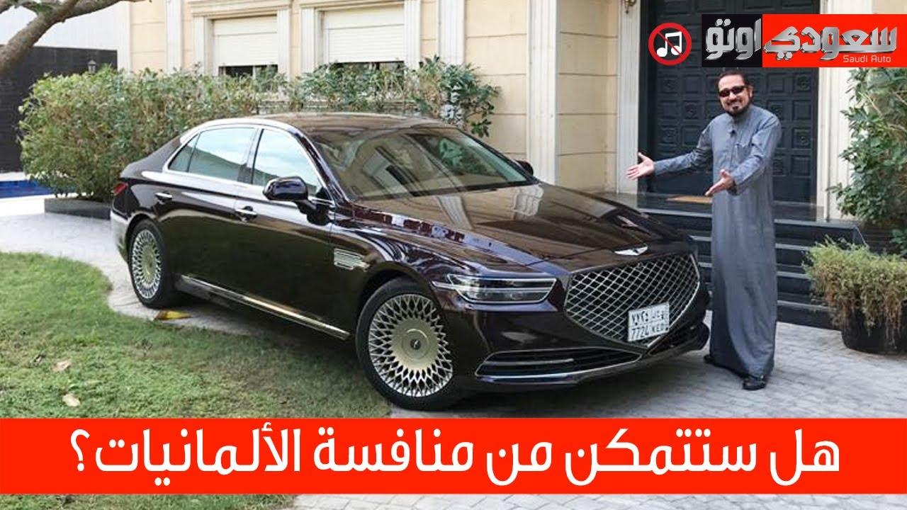 2020 Genesis G90 جينيسيس جي ٩٠ موديل 2020 | بكر أزهر | سعودي أوتو