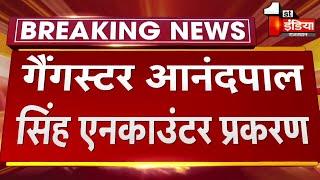 गैंगस्टर Anandpal Singh के गांव सांवराद में हिंसा की CBI जांच हुई पूरी