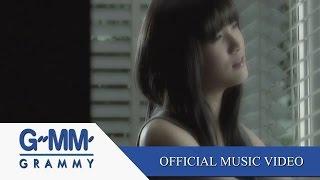 ขอบใจนะ - แพรว คณิตกุล【OFFICIAL MV】