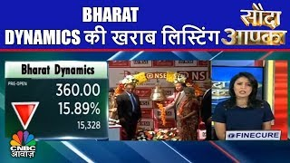 Bharat Dynamics की खराब लिस्टिंग   Sauda Aapka   23rd Mar   CNBC Awaaz