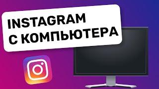 Как опубликовать фото в Instagram с компьютера?