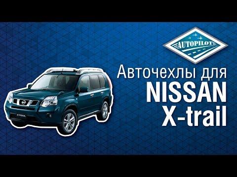 Авточехлы для NISSAN Х-trail от компании АВТОПИЛОТ. Чехлы на сидения авто НИССАН
