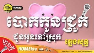 បោកកូនជ្រូកទៅបង ភ្លេងសុទ្ធ Khmer karaoke song Bokkon Jrouk tov bong Plengsot