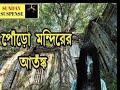 pora mondirer atonko , Sunday suspense , Bengali horror audio story