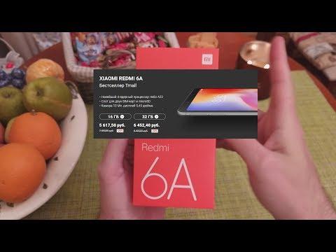 Смартфон для пожилых Xiaomi Redmi 6A