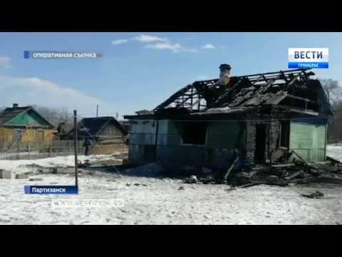 В Партизанске четыре человека погибли при пожаре. Подробности