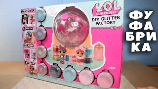 ЛОЛ ТОШНОТИК АТТРАКЦИОН или Фабрика Блесток DIY Glitter Factory LOL Surprise