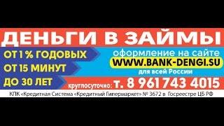 """Инновационный Банк """"Кредитный Гипермаркет"""" WWW.BANK-DENGI.INFO"""