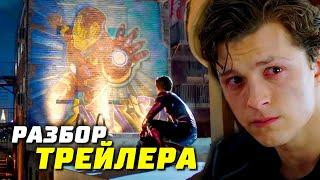 Человек-Паук Вдали от Дома - разбор | Второй трейлер | Мстители 4 Финал | Теории | Марвел