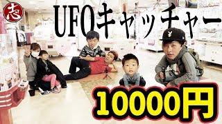 ゲーセン貸し切って1万円分UFOキャッチャーで遊んだら取り過ぎて怒られそうです(笑)【ココロマンちゃんねる】
