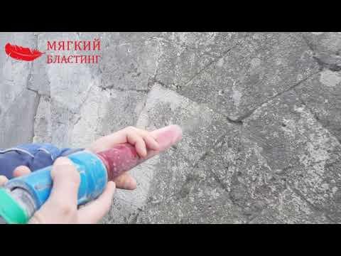 Мягкий Бластинг. Очистка инкерманского камня.  г.Севастополь