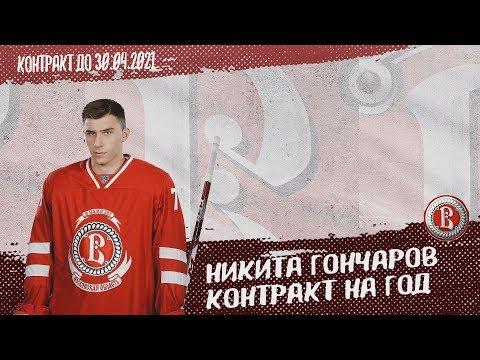 Никита Гончаров контракт на один год