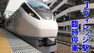 常磐線 E657系 特急ひたち14号 Jヴィレッジ駅臨時停車車窓 E657 Hitachi Limited Express stopped at J-Village station