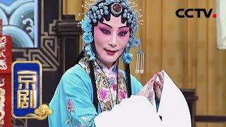 《中国京剧像音像集萃》 20191017 京剧《陈三两爬堂》| CCTV戏曲