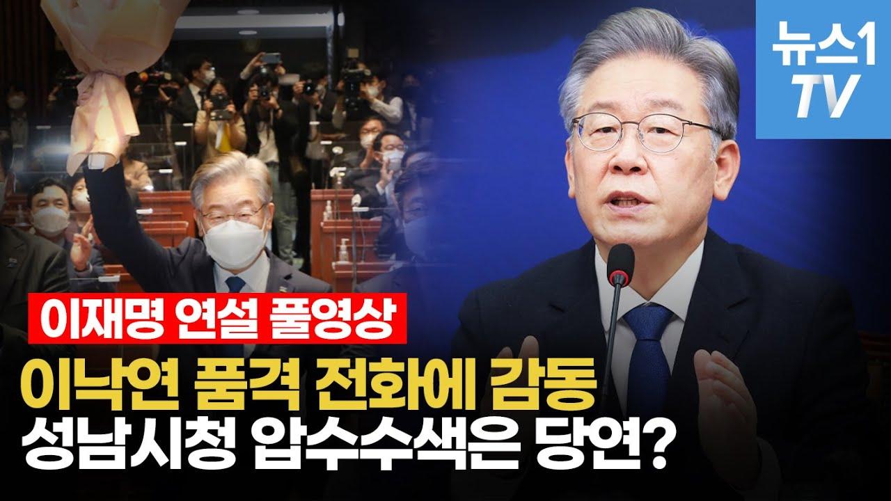 """[풀영상] '원팀 강조' 이재명 """"이낙연 품격에 감동...성남시청 압수수색은 당연?"""