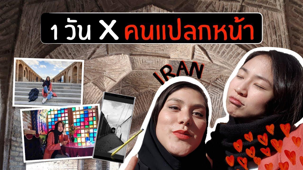 อิหร่าน - 1 วัน x คนแปลกหน้าไปเดินถ่ายรูปเล่น | Esfahan with a stranger「EP. 4」(ENG Sub)