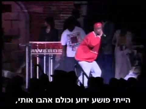 YouTube- 2Pac - Out On Bail (Live) מתורגם HebSub.mp4