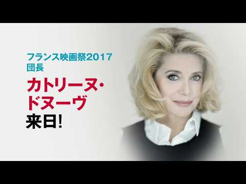 French Film Festival in Japan (2017) - Trailer