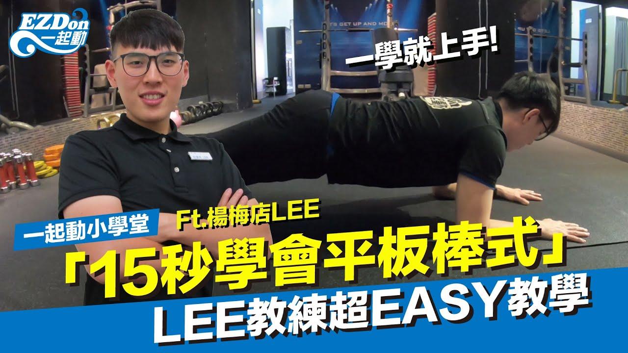 15秒學會平板棒式!】LEE教練的超EASY小學堂! - YouTube