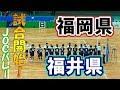 【JOCバレー男子】福井県 vs 福岡県「第1セット」都道府県対抗中学バレーボール大会(volleyball)