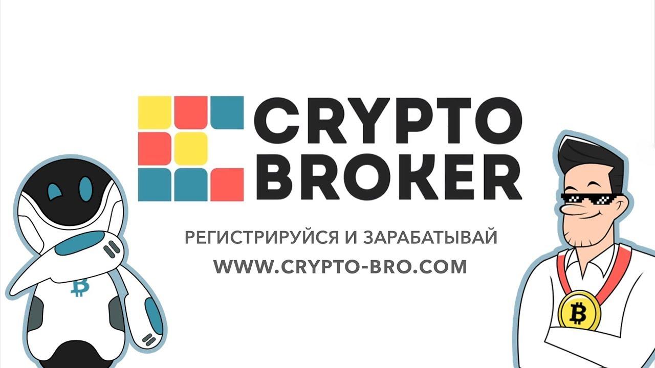 С | Крипто Брокер | Ваш Проводник | Проводник для Бинарных Опционов