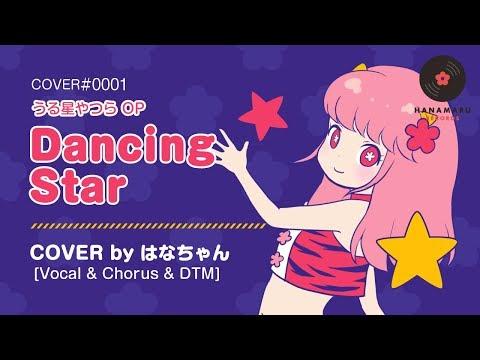 うる星やつらのOP「 Dancing Star(歌:小林泉美)」をフルサイズでカバーしました。 伴奏は耳コピしDTMで制作した自作の打ち込み伴奏です。 歌とコ...