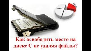 Освободить место на диске С не удаляя файлы. Закончилось место на диске.