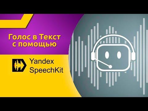 Голос в Текст. Преобразователь Речи в Текст Онлайн Yandex SpeechKit