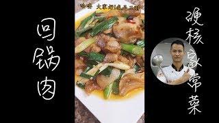 """厨师长教你:年菜""""回锅肉""""的家庭小灶做法,简单方便,在家做出饭店的味道(竖屏版,手机观看效果最佳)"""