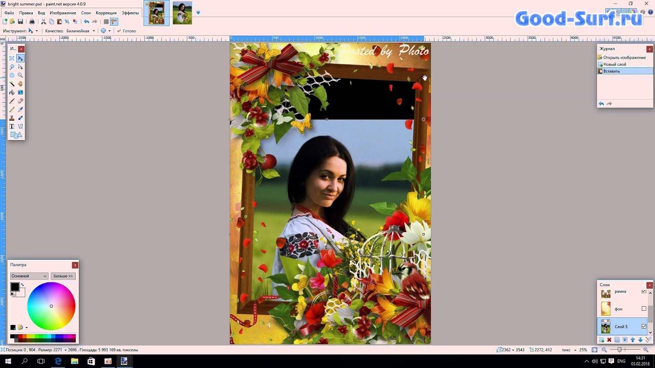 как вставить фото в рамку в paint.