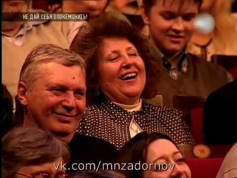 Михаил Задорнов Как торгаши разводят лохов Концерт Не дай себя опокемонить, 2014