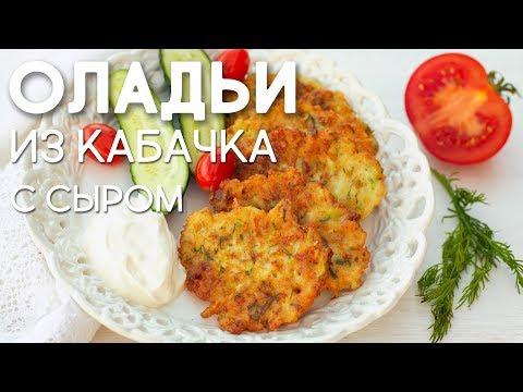 НОВИНКА! Оладьи из КАБАЧКОВ с Сыром. Вкусный и Простой РЕЦЕПТ Нежных Кабачковых Оладий на Завтрак