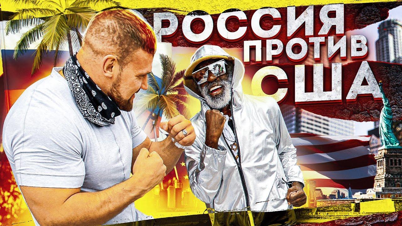 РОССИЯ VS США / ГДЕ ЛУЧШЕ ЖИТЬ?
