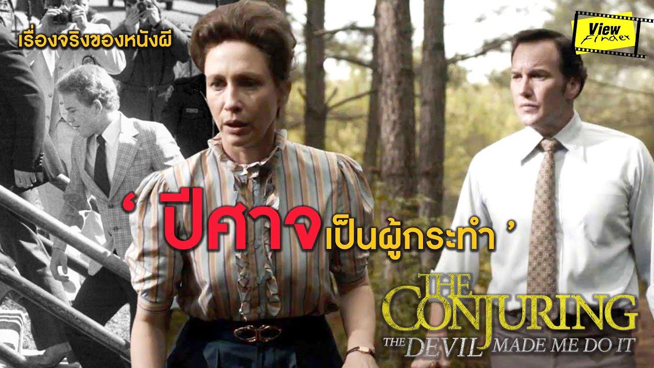 Download เรื่องจริงของ The Conjuring [ 3 ] : The Devil Made Me Do It [ Viewfinder : เดอะคอนเจอริ่ง 3 ]