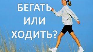 #Ходить или #бегать. Ходьба для похудения