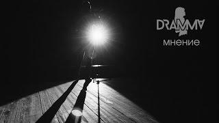 Смотреть клип Dramma - Мнение
